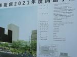 20191023新美術館建設.jpg